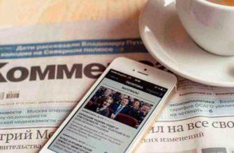 Коммерсант — объявления о банкротстве, как найти публикацию