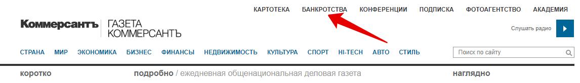 как найти публикацию о банкротстве в газете коммерсант