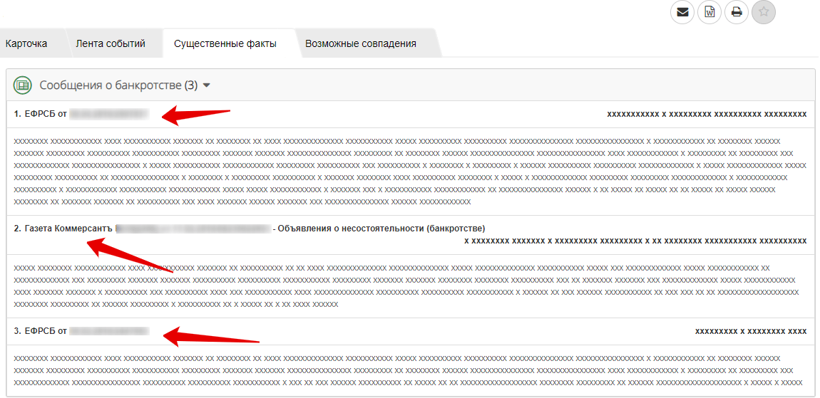 коммерсант найти сведения о банкротстве