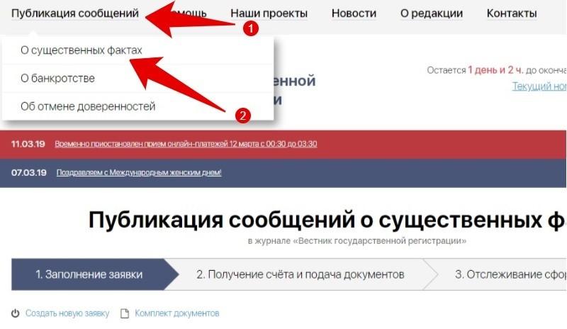 Как опубликовать сведения в вестнике о ликвидации ООО