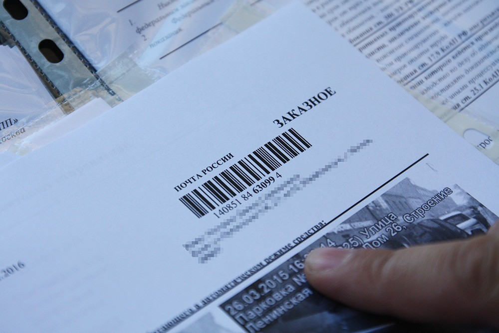 Документы заказным письмом
