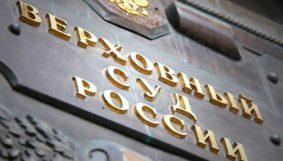ВС РФ позволил суду самому выбрать управляющего из-за подозрений к кандидатуре инициатора банкротства