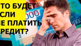 Что будет если не платить кредит 3 года и нужно ли платить если банк обанкротился?