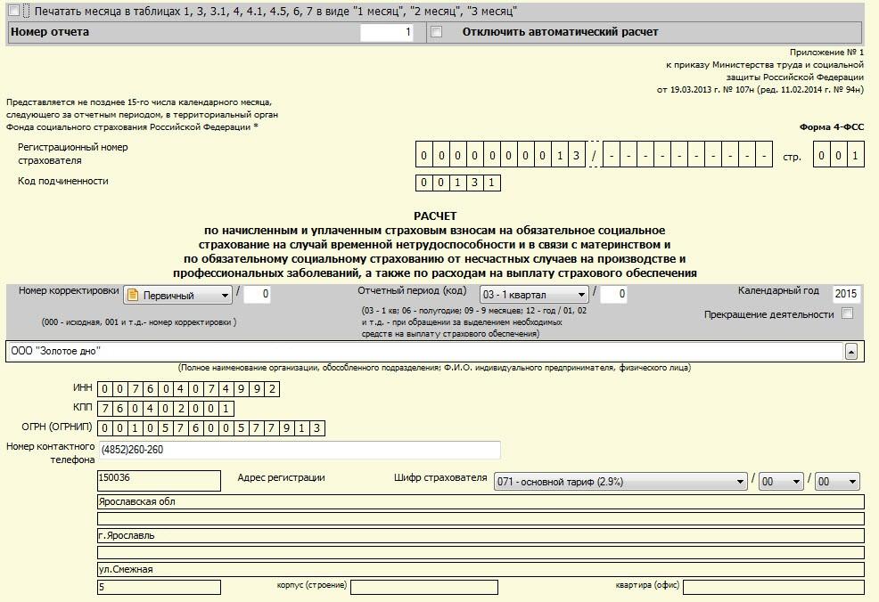 Отчетная форма 4-ФСС