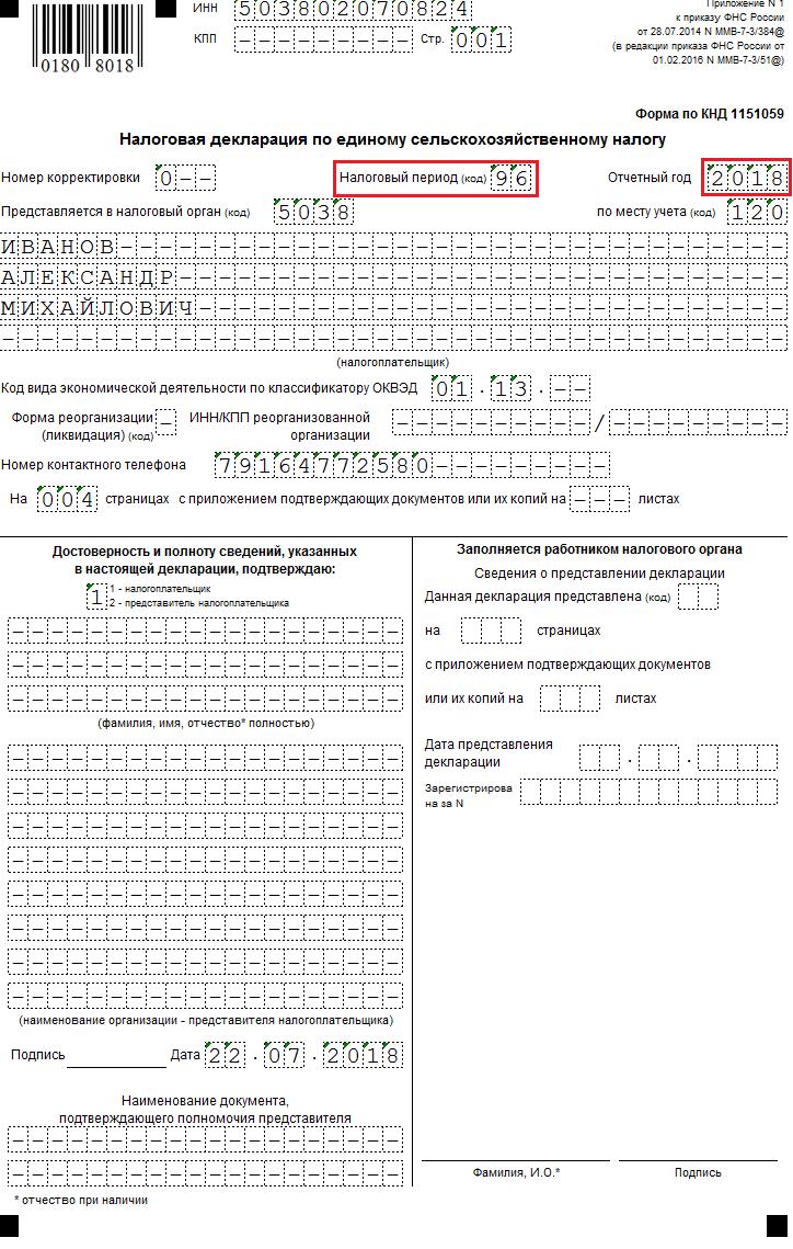 Как отразить в табеле больничный