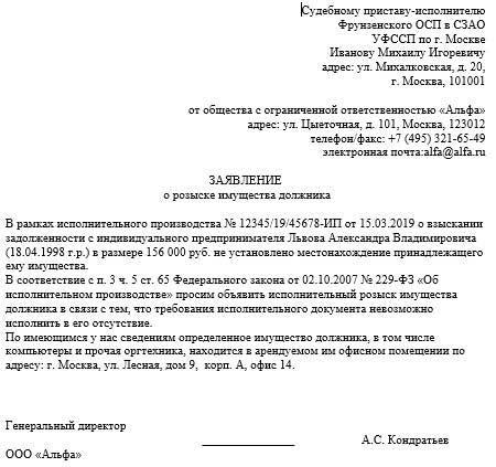 Образец заявления в уффсп о розыске должника