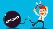 Кредитные каникулы: кто может рассчитывать на банковскую отсрочку?