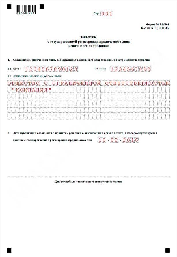 Заявление о ликвидации ООО по форме р16001 — образец заполнения