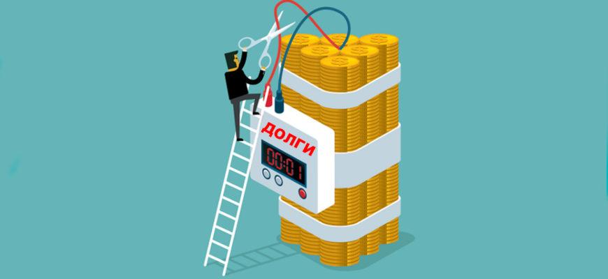 Как-избавиться-от-долгов-в-МФО