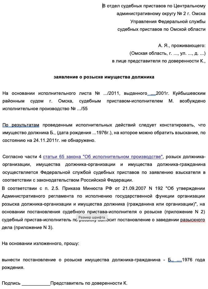 Заявление на розыск имущества должника, судебным приставам