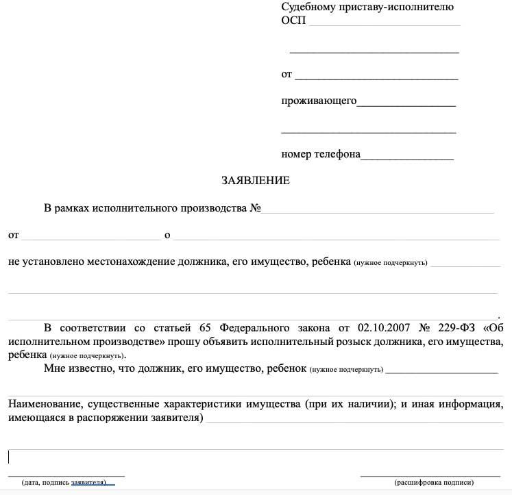 Как написать заявление на розыск должника по алиментам