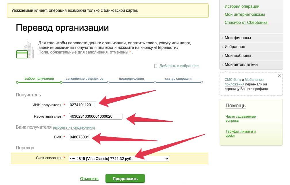 Оплата задолженности судебным приставам через приложение Сбербанк-Онлайн