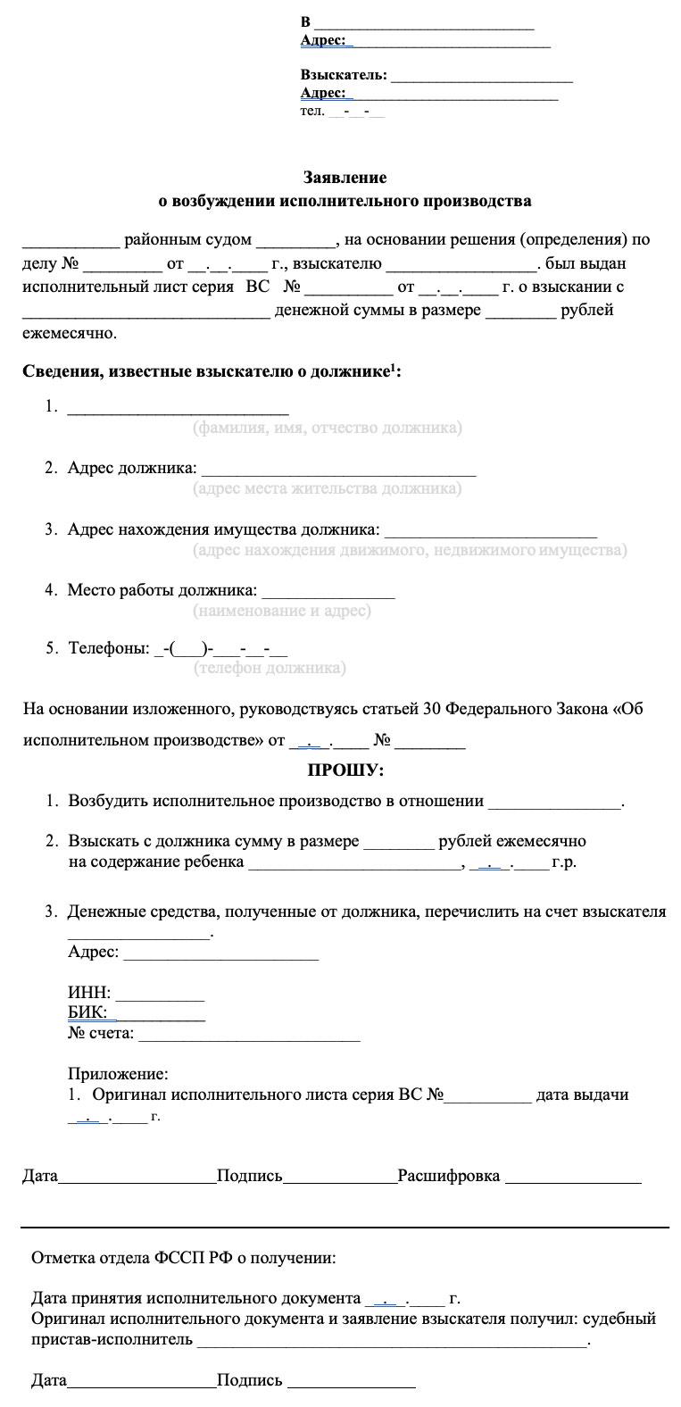 Заявления о взыскании алиментов