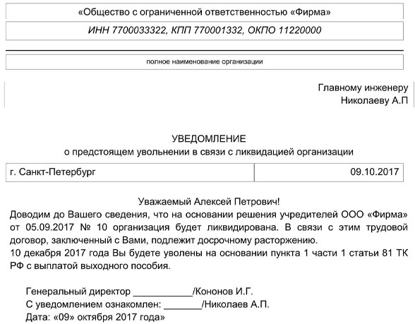 Порядок действий при самостоятельной ликвидации ООО в 2020 году