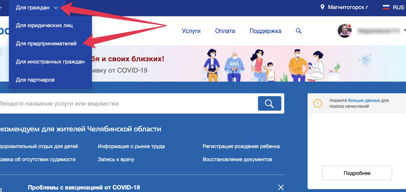 Закрыть ИП через интернет на сайте налоговой