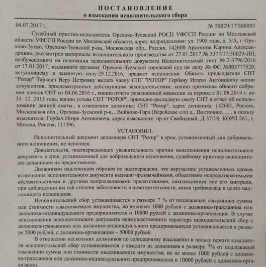 Постановление о взыскании исполнительского сбора
