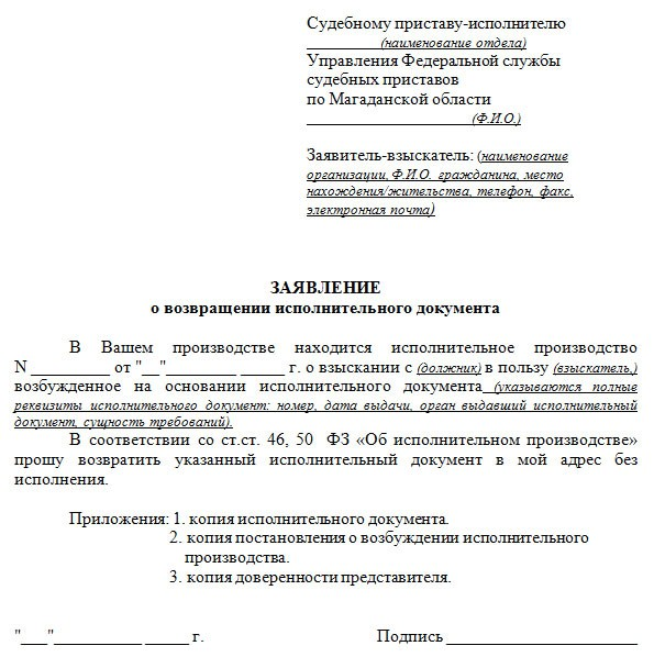 Заявление о возврате исполнительного документа