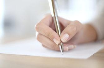 заявление о принятии исполнительного документа