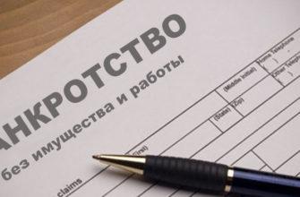 банкротство должника без имущества и работы