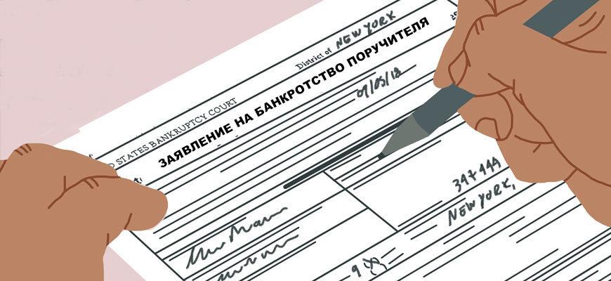 банкротство поручителя физического лица