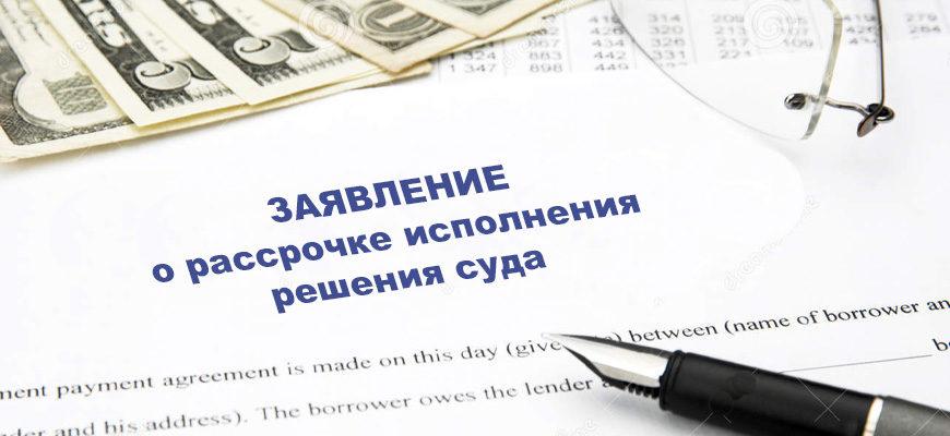 заявление о рассрочке платежа по исполнительному листу образец