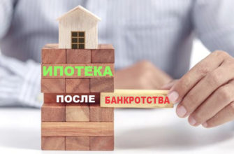 ипотека после банкротства