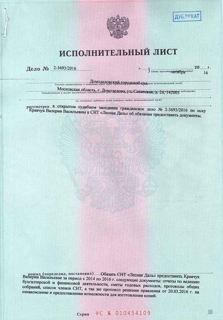 Заявление в арбитражный суд о выдаче дубликата исполнительного листа