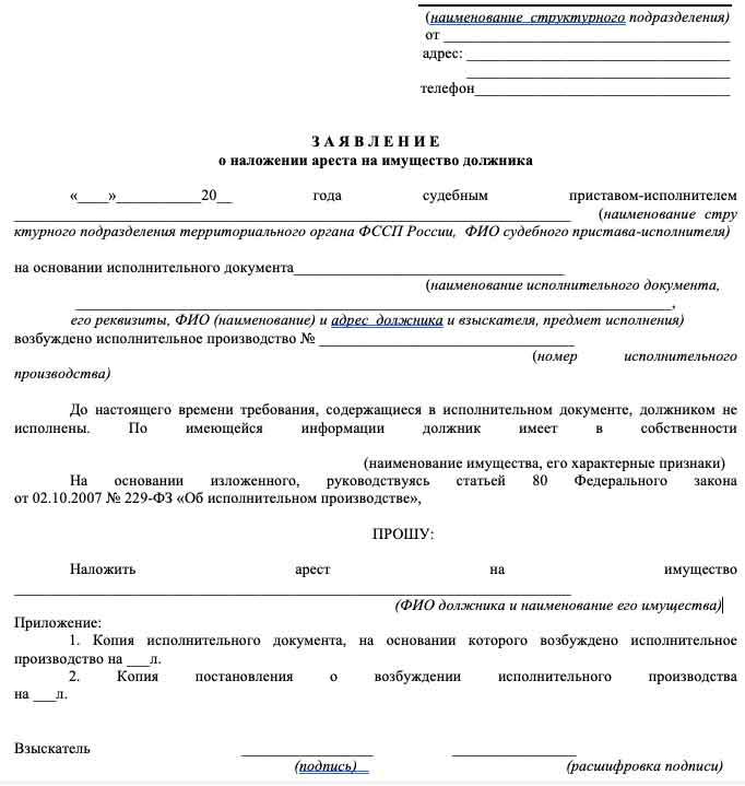 Обязательность требований судебного пристава-исполнителя согласно ст 6. фз 229: содержание и применение