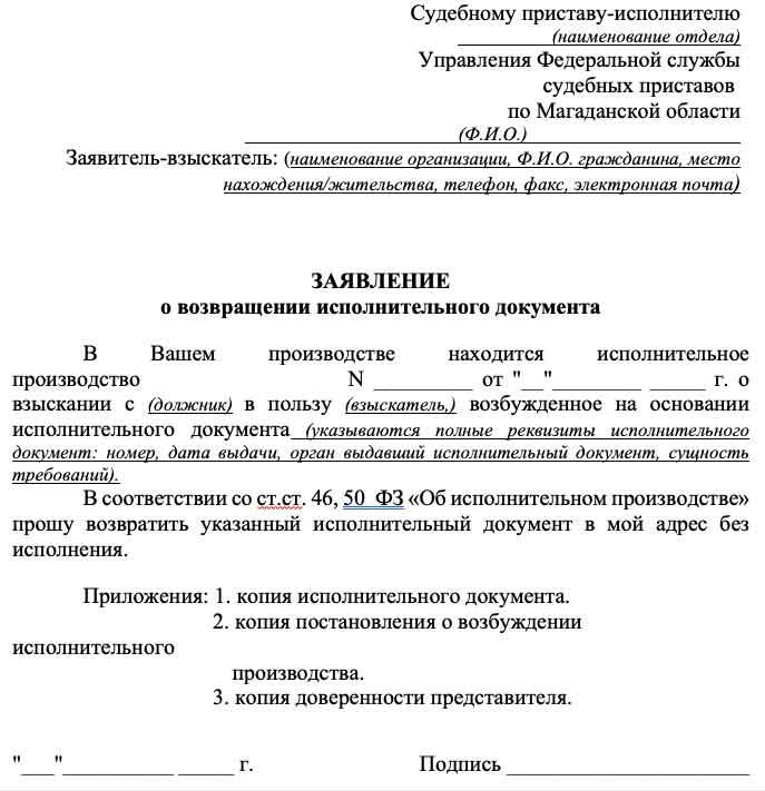 """Обзор статьи 46 ФЗ-229 """"Об исполнительном производстве"""""""