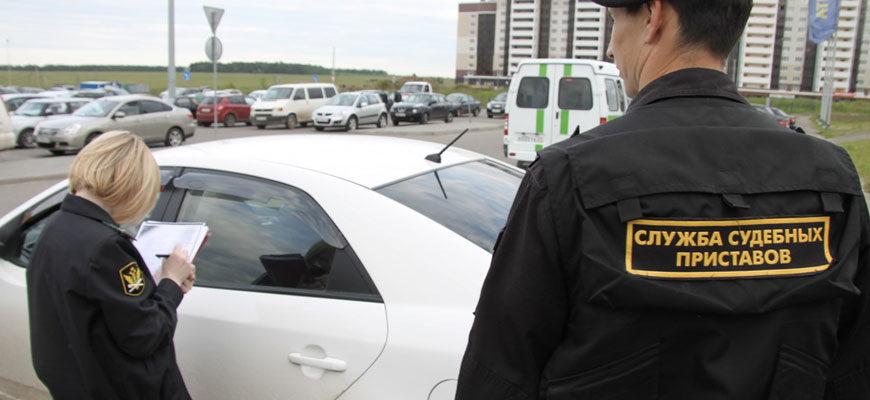 судебные приставы ограничения на автомобиль