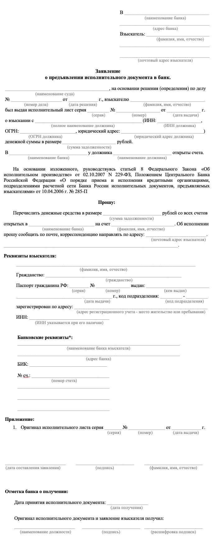 Образец заявление о предъявлении исполнительного документа в банк