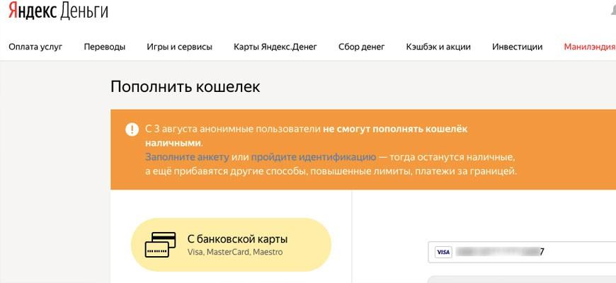 Могут ли арестовать приставы карту Яндекс деньги