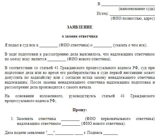 Правопреемство в исполнительном производстве согласно ст. 52 ФЗ 229