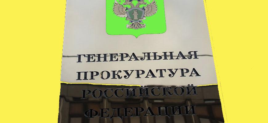 Кто контролирует судебных приставов: иерархия в управлении и роль генеральной прокуратуры
