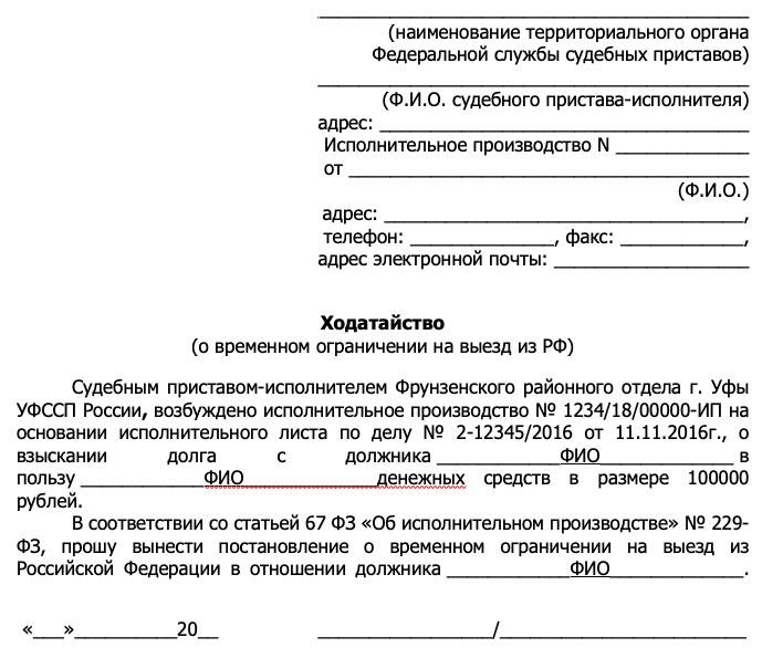 Заявление судебному приставу о временном ограничении выезда должника за пределы РФ