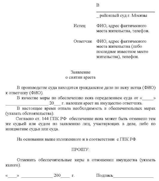 Как написать заявление о снятии запрета на регистрационные действия автомобиля