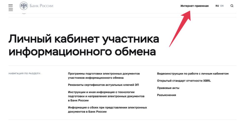 Как пожаловаться в Центробанк РФ на действия банка
