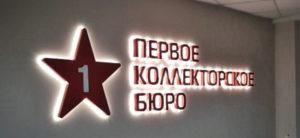 Реестр коллекторских агентств ФССП и их рейтинг