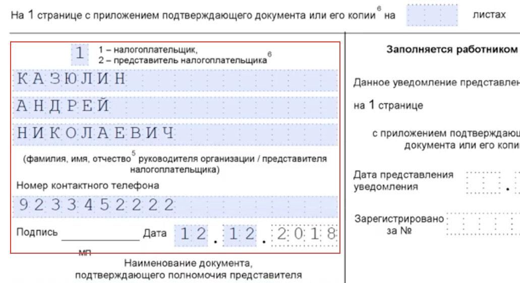 Заявление о переходе на упрощенную систему налогообложения для ИП