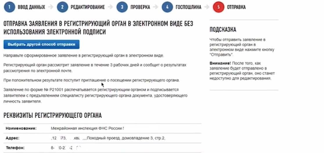 Как открыть ИП через интернет на официальном сайте налоговой и через Госуслуги