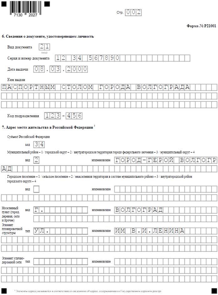 Образец заявления на регистрацию ИП в 2021 году