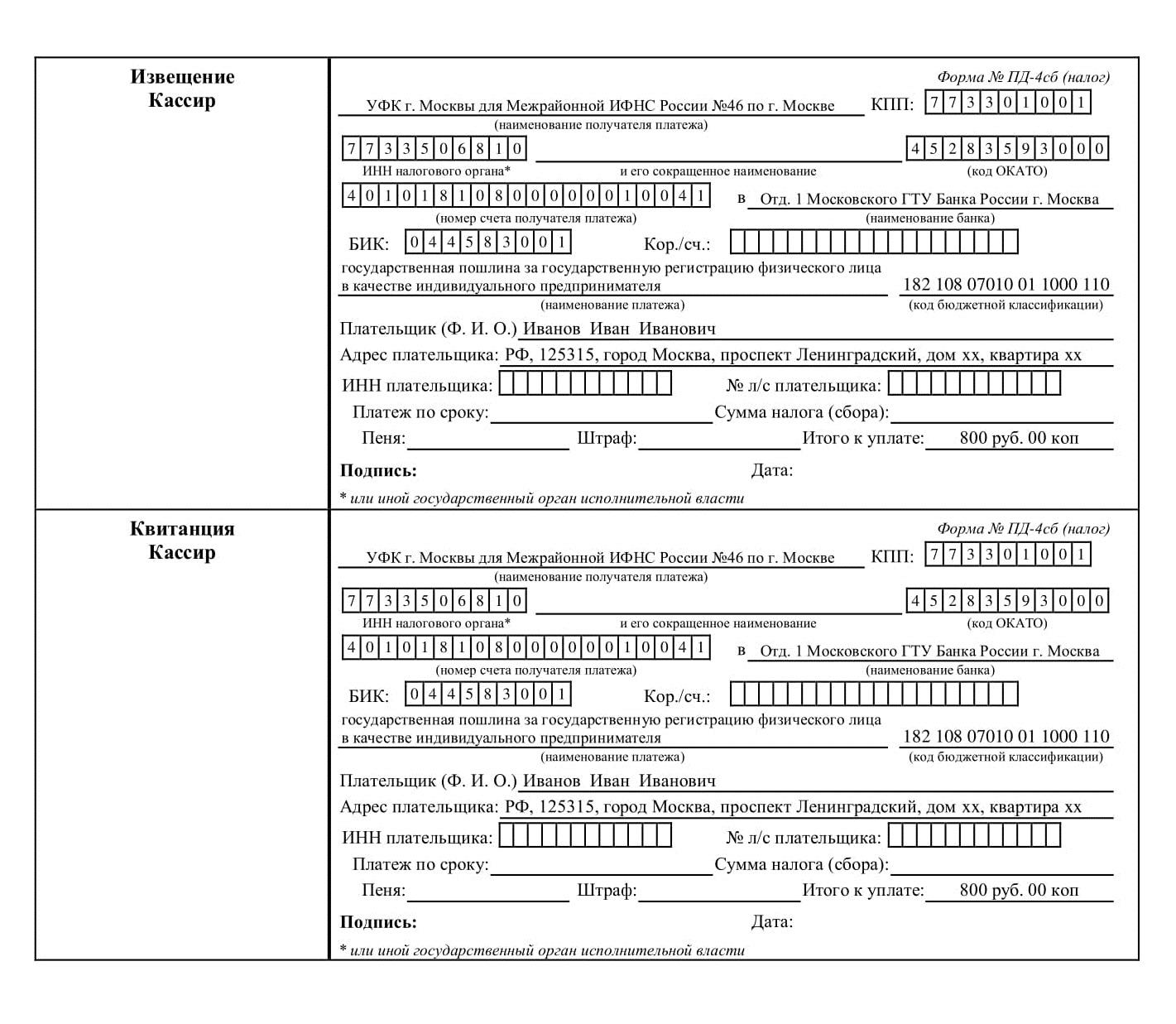 Способы оплаты госпошлины за открытие ИП — образец квитанции
