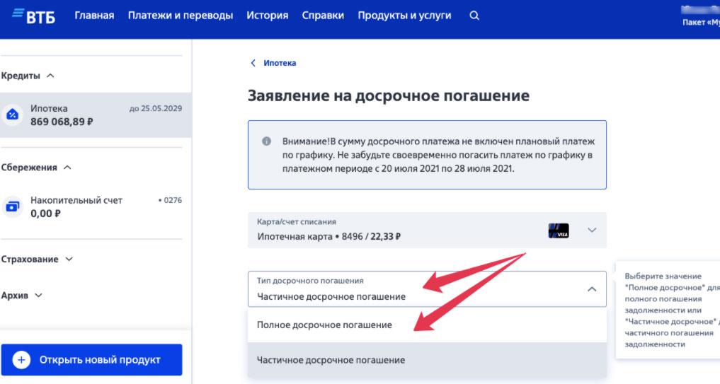 Как оплачивать ипотеку через ВТБ-Онлайн