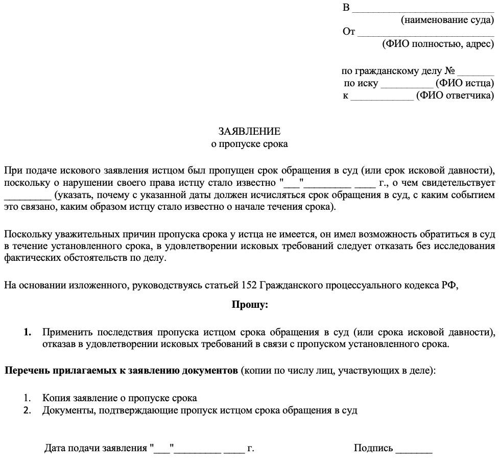 Пропуск срока исковой давности ГПК РФ — образец ходатайства